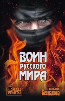 Книга «Воин Русского мира» Беспалова Т.О.