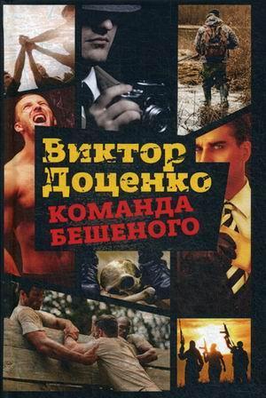Книга «Команда Бешеного» Доценко Виктор