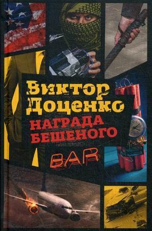 Книга «Награда Бешеного» Доценко Виктор