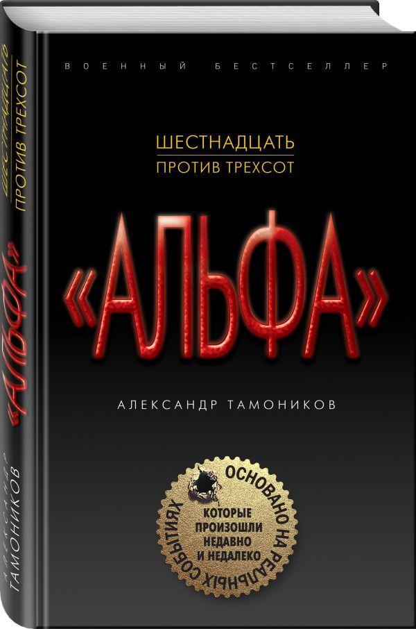 Книга «Шестнадцать против трехсот» Тамоников Александр Александрович