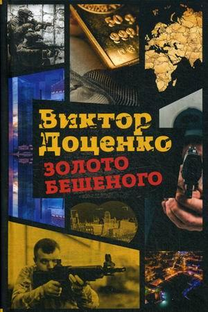 Книга «Золото Бешеного» Доценко Виктор