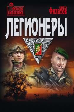 Книга «Легионеры» Филатов Н.А.