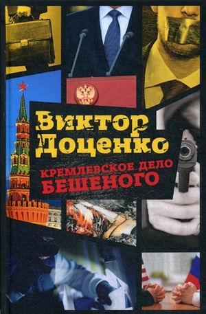 Книга «Кремлевское дело Бешеного» Доценко Виктор