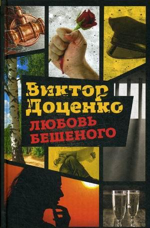 Книга «Любовь Бешеного» Доценко Виктор