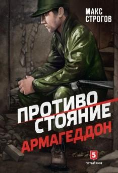 Книга «Противостояние. Армагеддон» Строгов М.