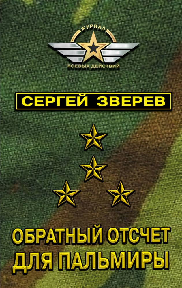 Книга «Обратный отсчет для Пальмиры» Зверев Сергей Иванович