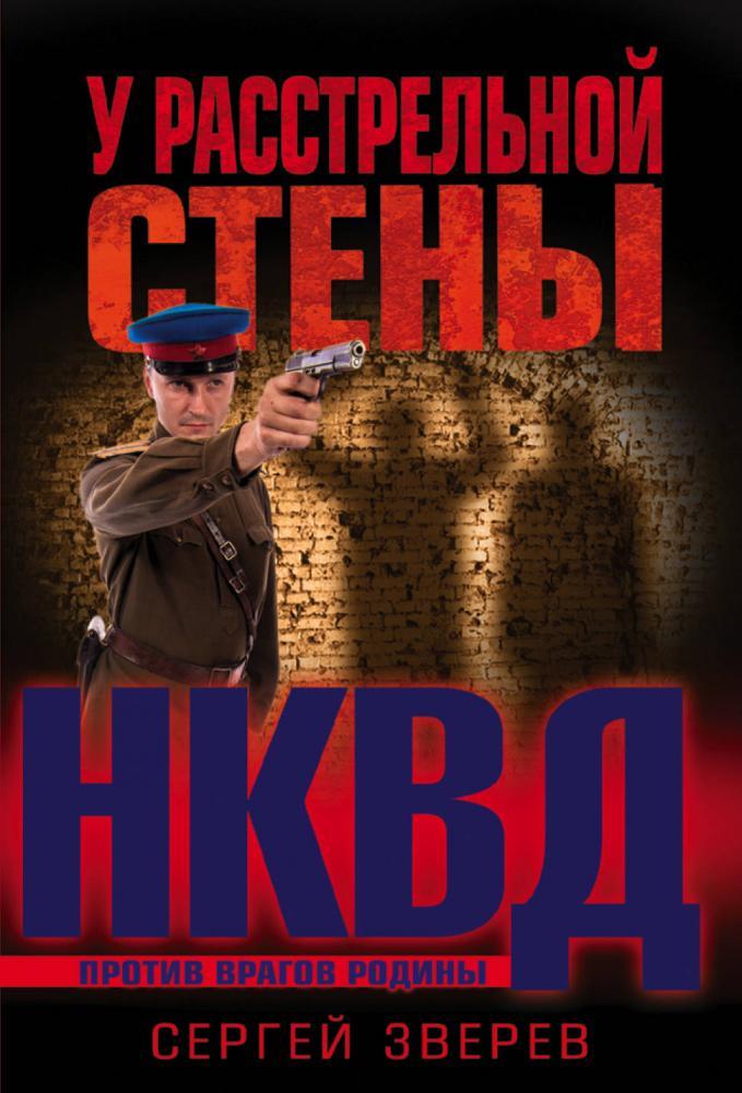Книга «У расстрельной стены» Зверев Сергей Иванович