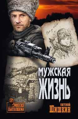 Книга «Мужская жизнь» Шишкин Е.В.