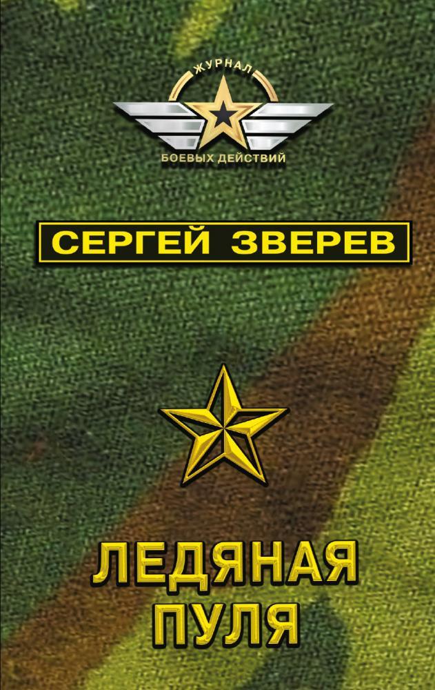 Книга «Ледяная пуля» Зверев Сергей Иванович
