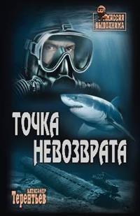Книга «Точка невозврата» Терентьев А.Н.