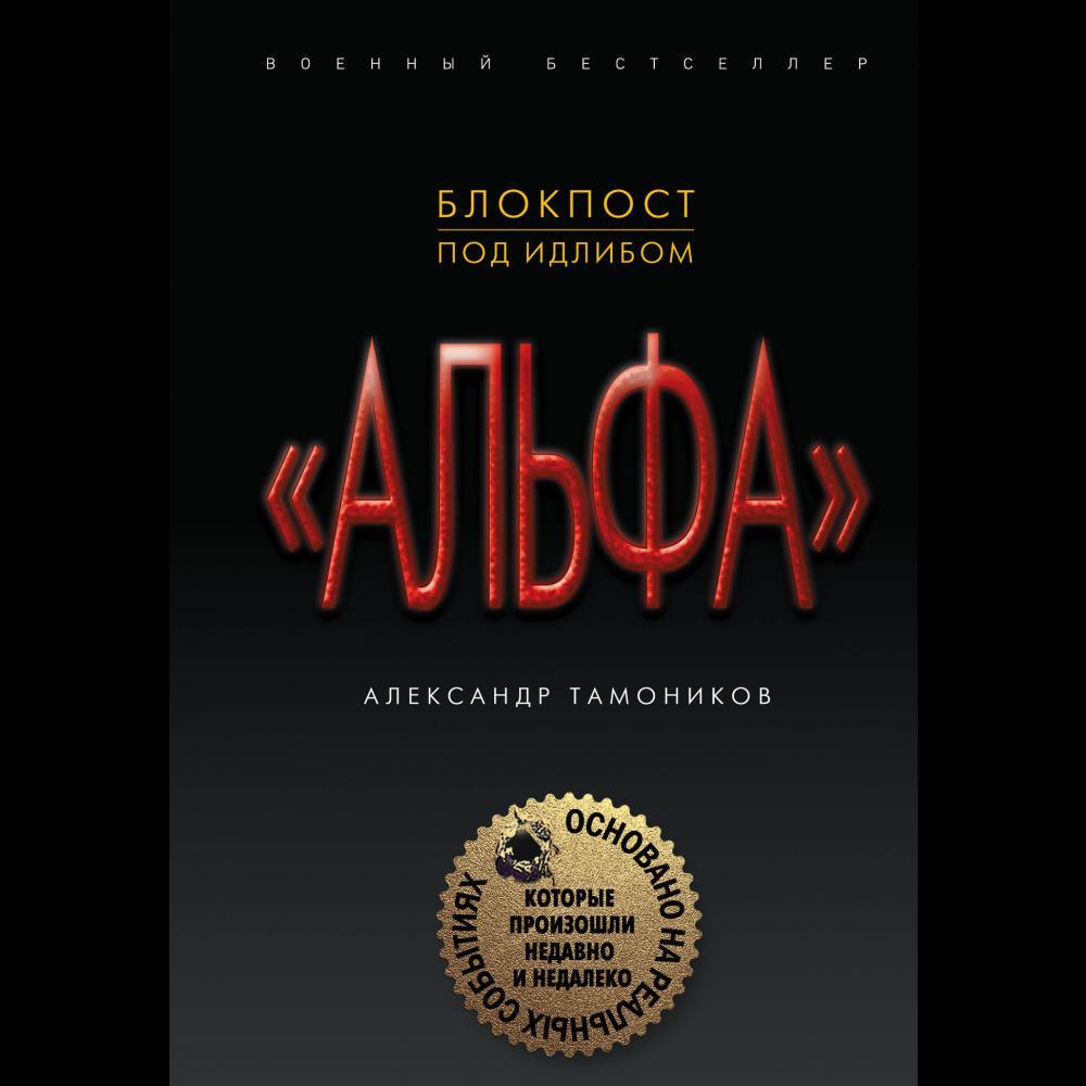 Книга «Блокпост под Идлибом» Тамоников Александр
