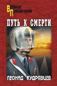 Книга «Путь к смерти» Кудрявцев Л.В.
