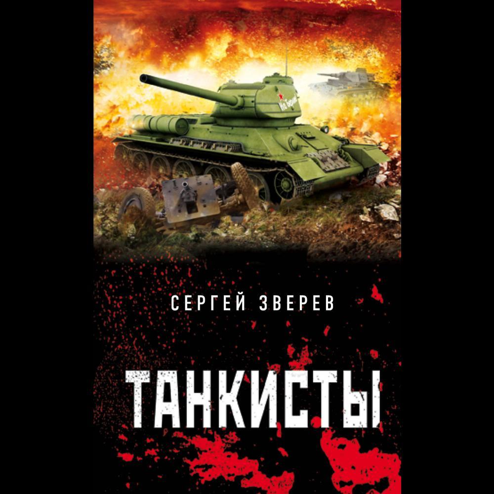 Книга «Танкисты» Зверев Сергей Иванович