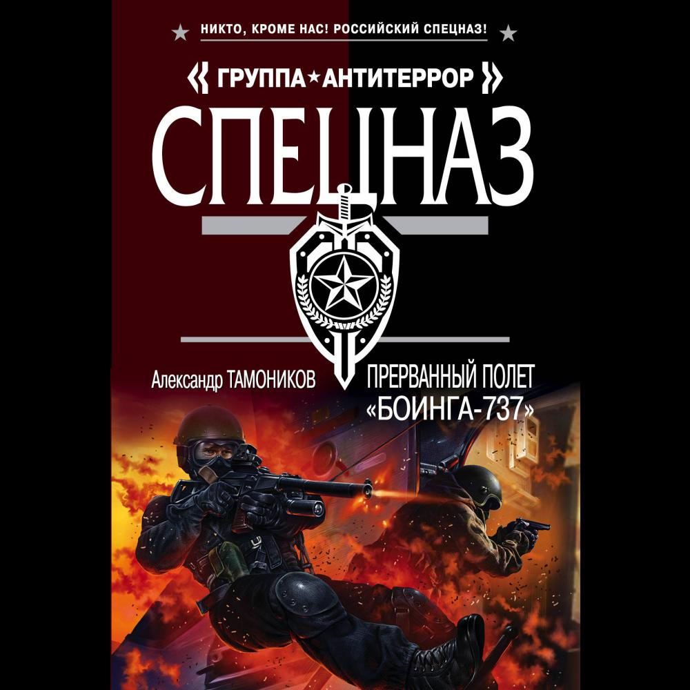 Книга «Прерванный полет «Боинга-737»» Тамоников Александр Александрович