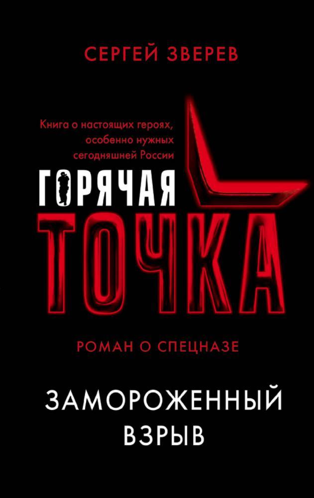Книга «Замороженный взрыв» Зверев Сергей Иванович