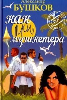 Книга «Как три мушкетера» Бушков Александр Александрович
