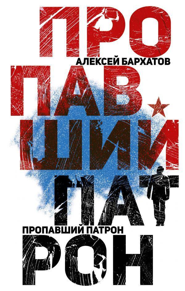Книга «Пропавший патрон» Бархатов А.А.