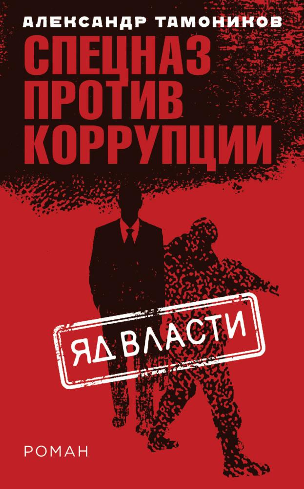 Книга «Яд власти» Тамоников Александр Александрович