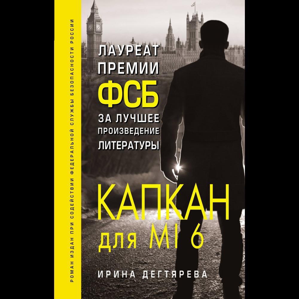 Книга «Капкан для MI6» Дегтярева Ирина Владимировна