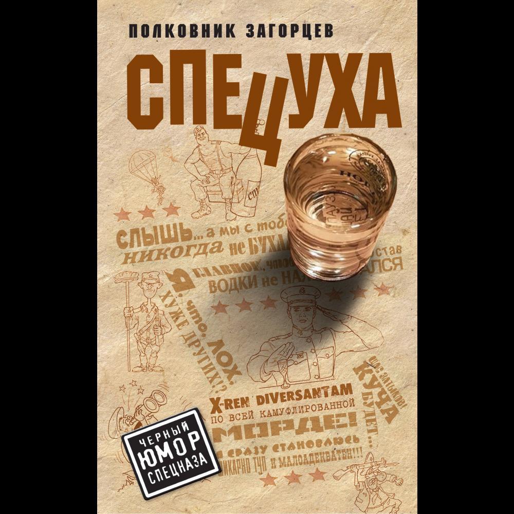 Книга «Спецуха» Загорцев Андрей Владимирович
