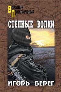 Книга «Степные волки» Берег И.