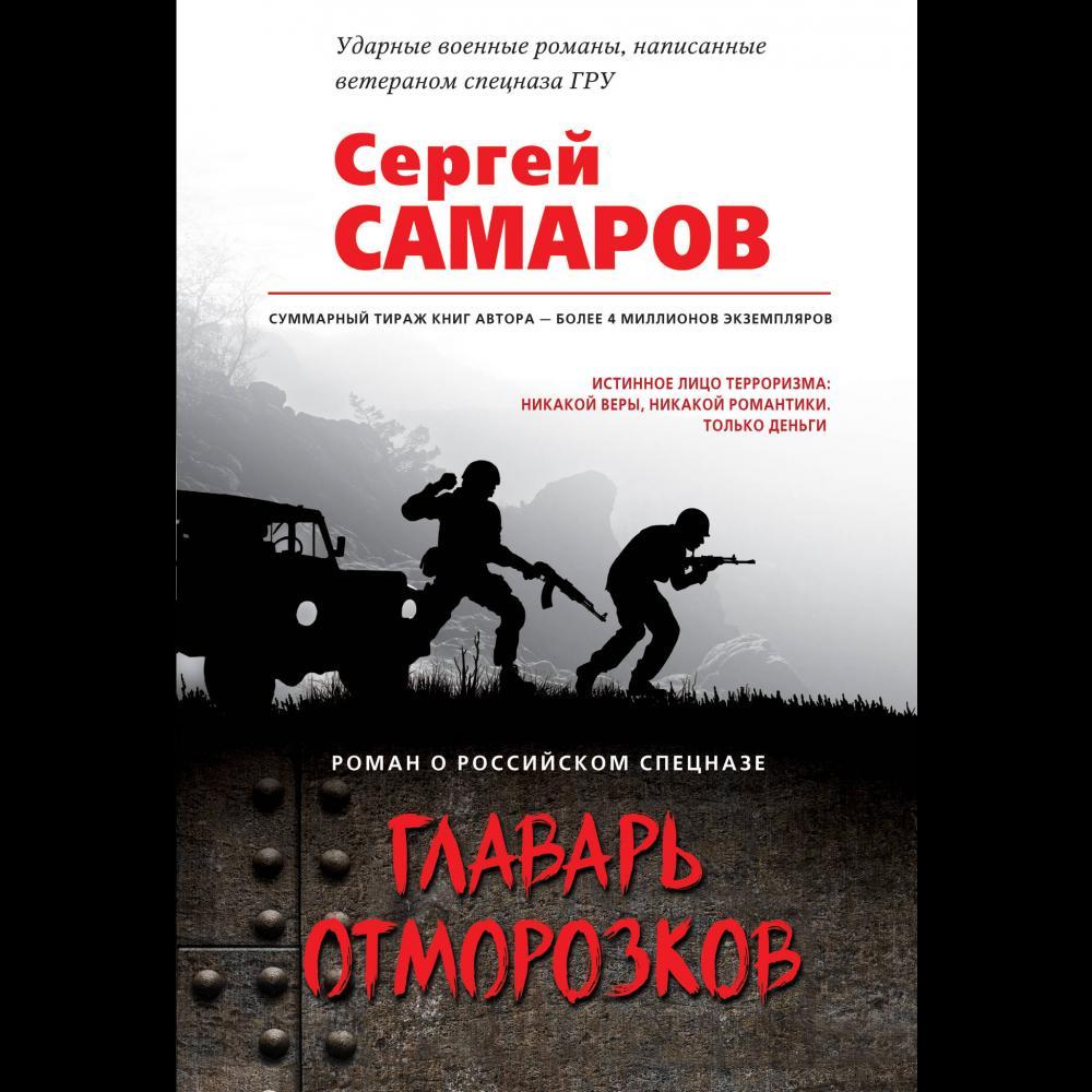 Книга «Главарь отморозков» Самаров Сергей Васильевич