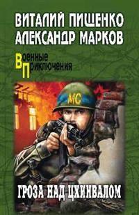 Книга «Гроза над Цхинвалом» Пищенко В.И., Марков А.В.