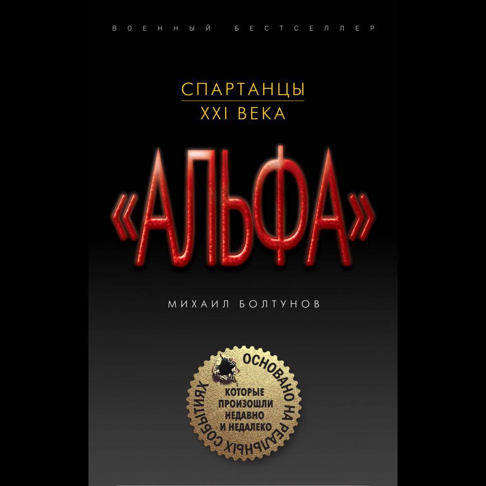 Книга «Спартанцы ХХI века» Болтунов Михаил Ефимович