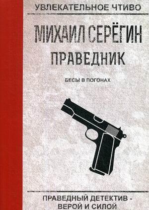 Книга «Бесы в погонах» Серёгин Михаил Георгиевич