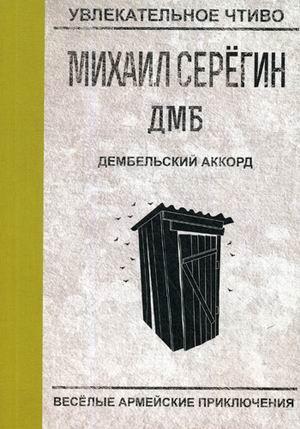 Книга «Дембельский аккорд» Серёгин Михаил Георгиевич