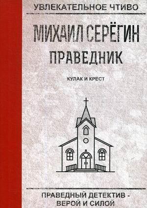 Книга «Кулак и крест» Серёгин Михаил Георгиевич