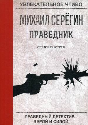 Книга «Святой выстрел» Серёгин Михаил Георгиевич