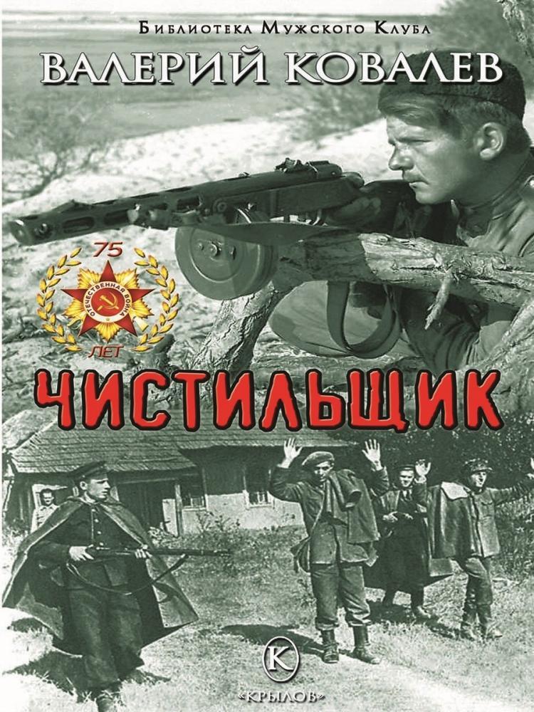 Книга «Чистильщик» Ковалев В.