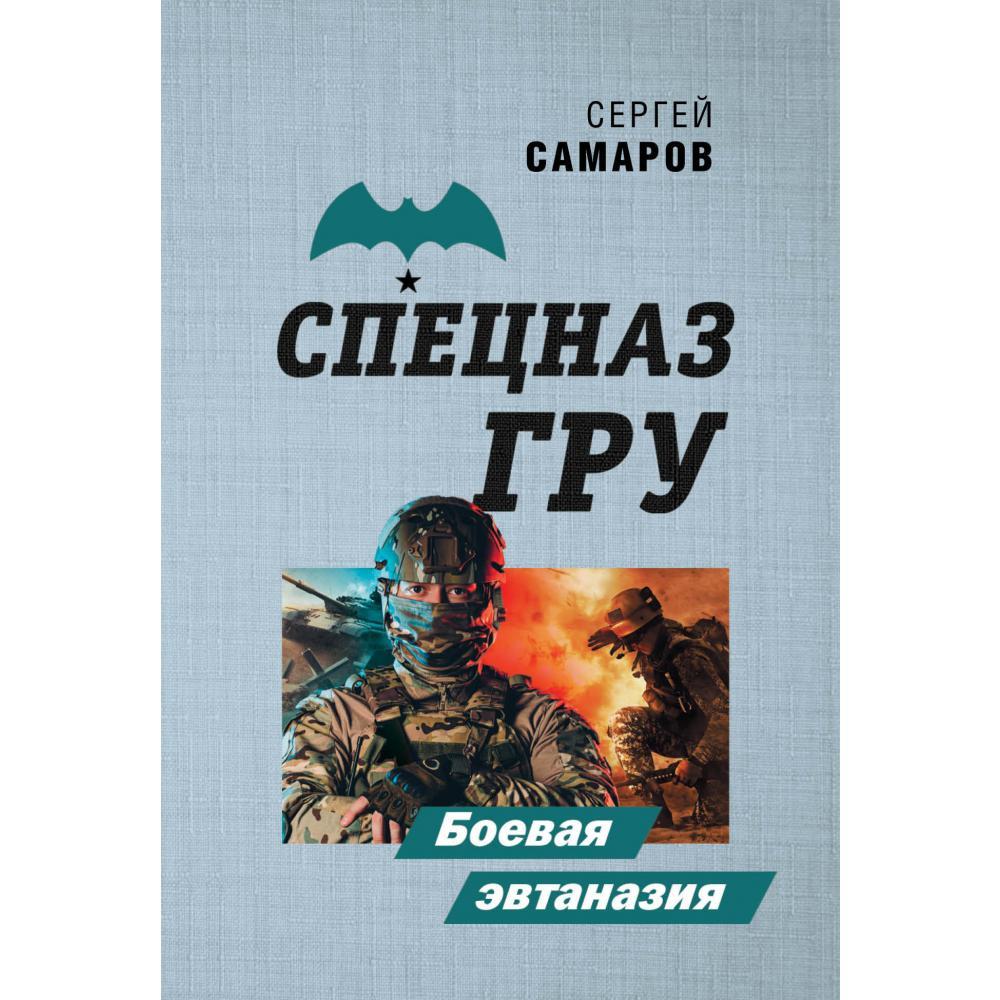 Книга «Боевая эвтаназия» Самаров Сергей Васильевич