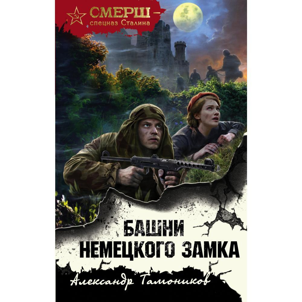 Книга «Башни немецкого замка» Тамоников Александр Александрович