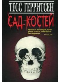 Книга «Сад костей» Герритсен Т.