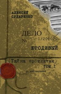 Книга «Юродивый. Тайна проклятия. Книга 1» Сухаренко А.