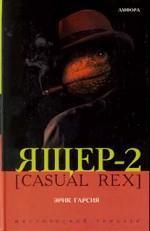 Книга «Ящер-2 [Casual Rex]» Гарсия Эрик