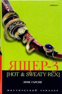 Книга «Ящер-3 [Hot & Sweaty Rex]» Гарсия
