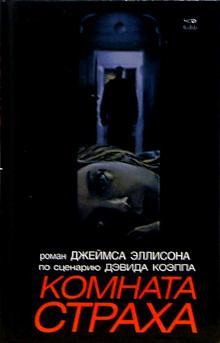 Книга «Комната страха» Эллисон Джеймс