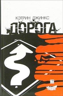Книга «Дорога» Джинкс Кэтрин