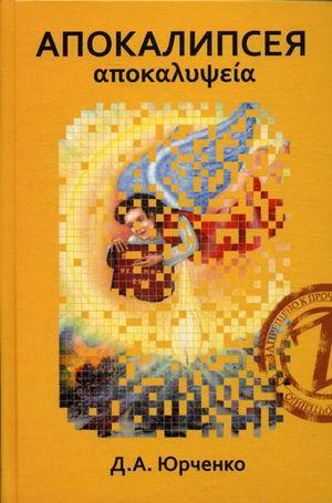 Книга «Апокалипсея» Юрченко Денис