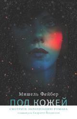 Книга «Под кожей» Фейбер М.