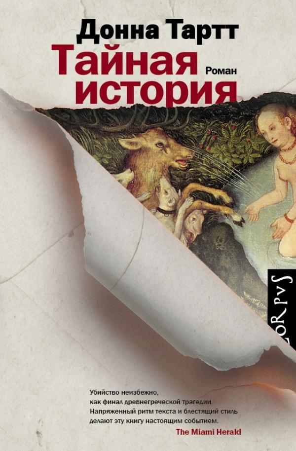 Книга «Тайная история» Тартт Донна