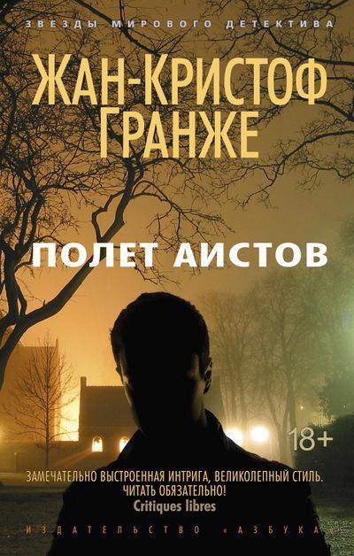 Книга «Полет аистов» Гранже Жан-Кристоф
