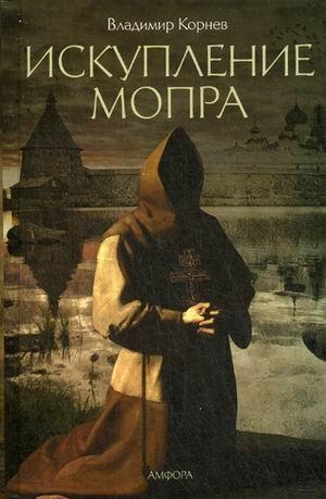 Книга «Искупление Мопра» Корнев Владимир Григорьевич