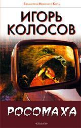Книга «Росомаха» Колосов Игорь
