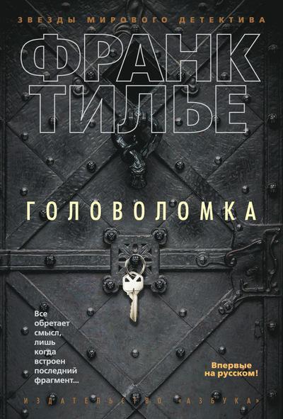 Книга «Головоломка» Тилье Франк