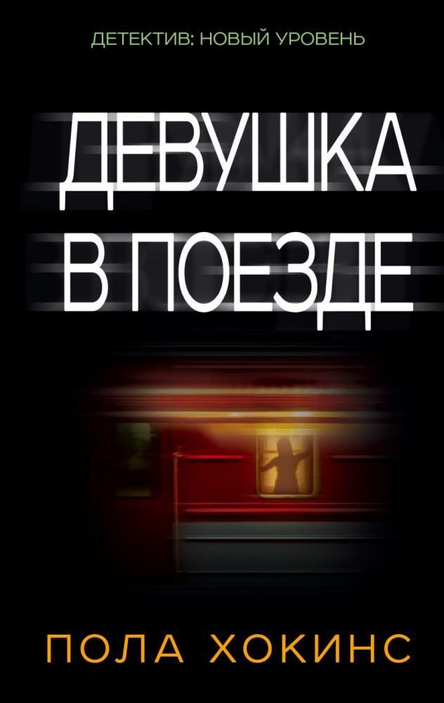 Книга «Девушка в поезде» Хокинс Пола