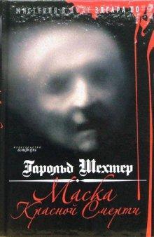 Книга «Маска Красной Смерти» Шехтер Гарольд